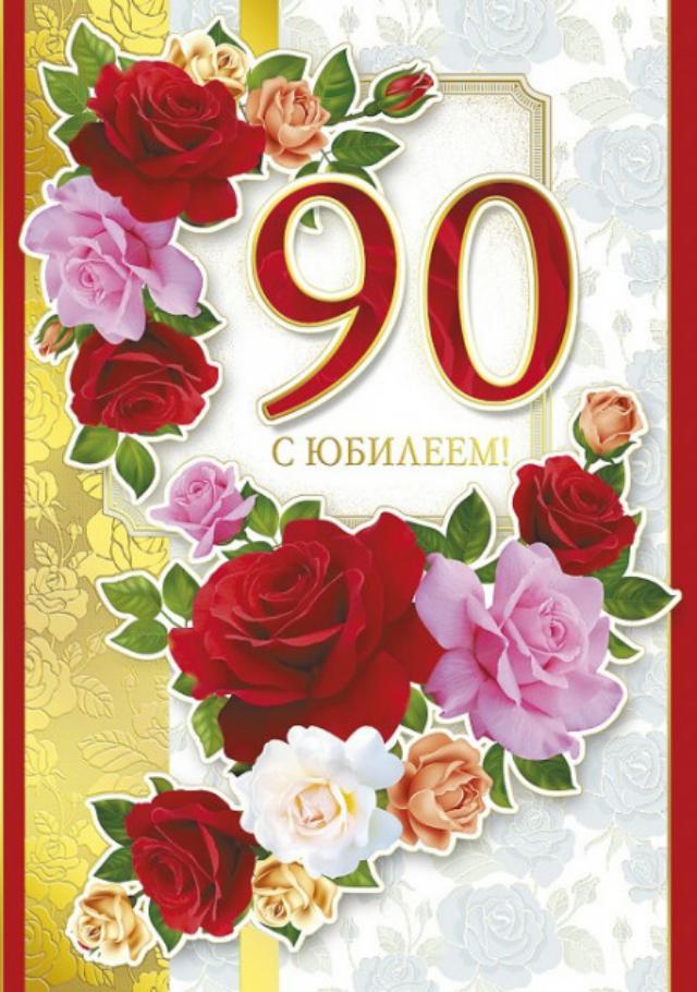 Открытки и поздравления 90 летием, поцелуйчики обнимашки